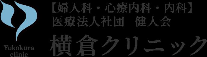 横倉クリニック