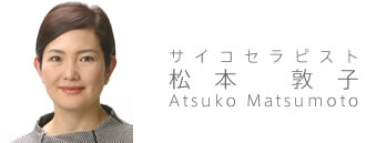 サイコセラピスト松本敦子